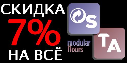 """""""OSTA"""" – Системы модульных полов"""